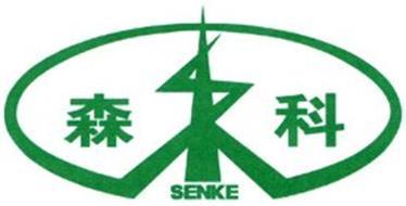 Senke