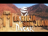 Dakar 2016 / Etape 11 - Le résumé vidéo et les déclarations.