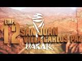 Dakar 2016 / Etape 12 - Le résumé vidéo et les déclarations.