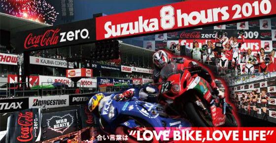 8-hrs-suzuka-affiche